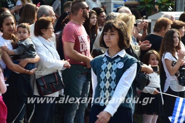 alexandriamou.gr_sxoleio19pa191
