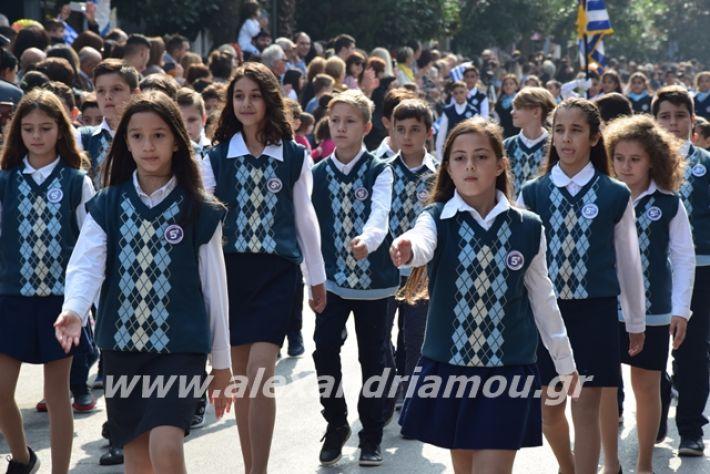 alexandriamou.gr_sxoleio19pa192