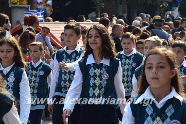 alexandriamou.gr_sxoleio19pa196
