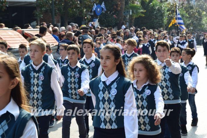 alexandriamou.gr_sxoleio19pa197