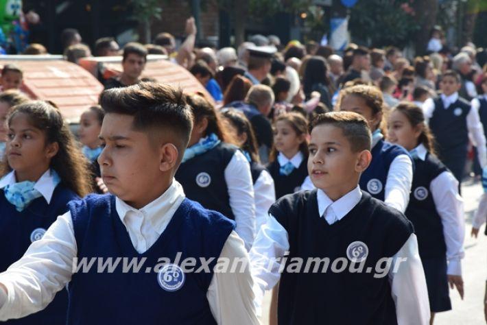 alexandriamou.gr_sxoleio19pa206