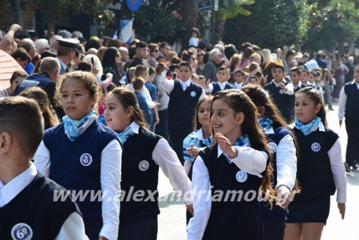 alexandriamou.gr_sxoleio19pa207