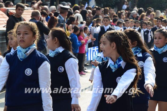 alexandriamou.gr_sxoleio19pa208