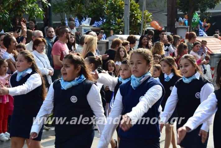 alexandriamou.gr_sxoleio19pa209