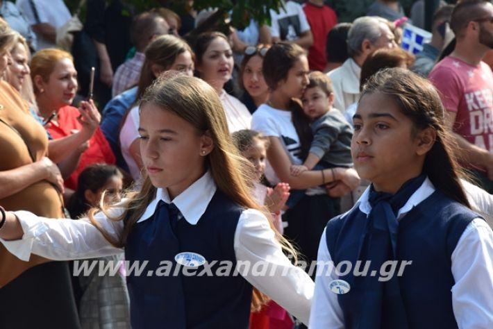 alexandriamou.gr_sxoleio19pa234