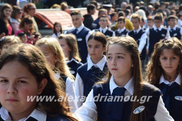 alexandriamou.gr_sxoleio19pa235