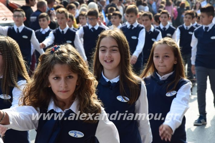 alexandriamou.gr_sxoleio19pa236