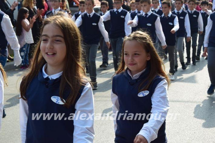 alexandriamou.gr_sxoleio19pa237