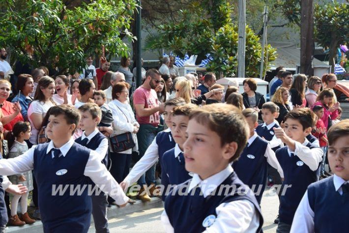 alexandriamou.gr_sxoleio19pa241