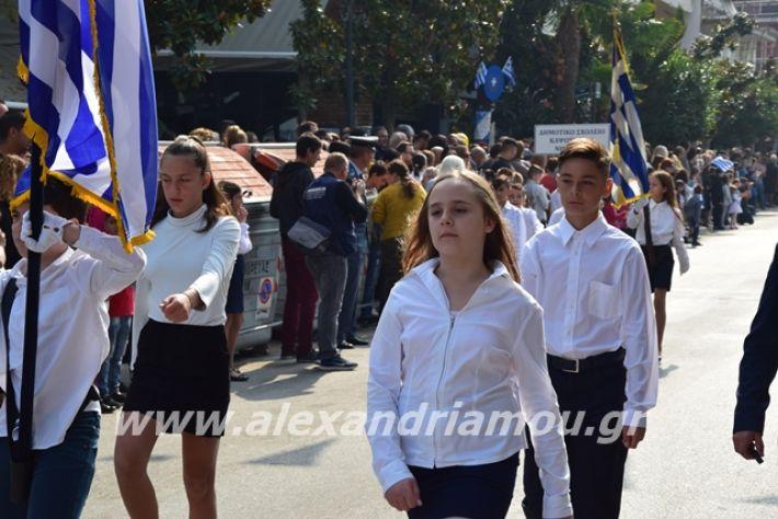 alexandriamou.gr_sxoleio19pa248
