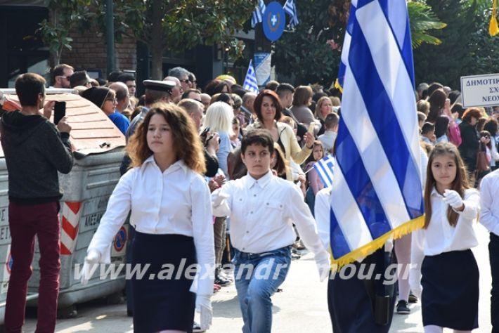 alexandriamou.gr_sxoleio19pa260