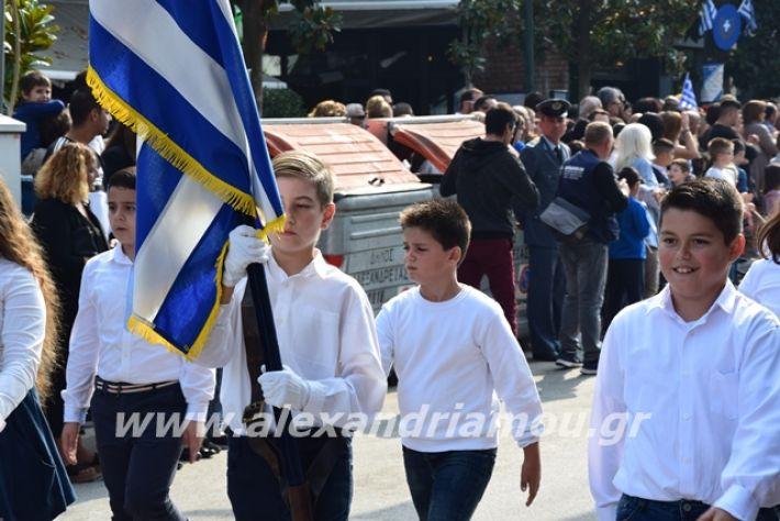 alexandriamou.gr_sxoleio19pa264