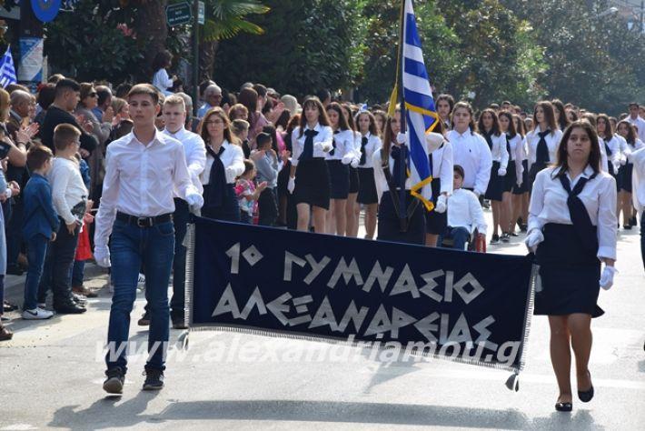 alexandriamou.gr_sxoleio19pa276