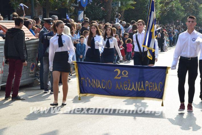 alexandriamou.gr_sxoleio19pa303