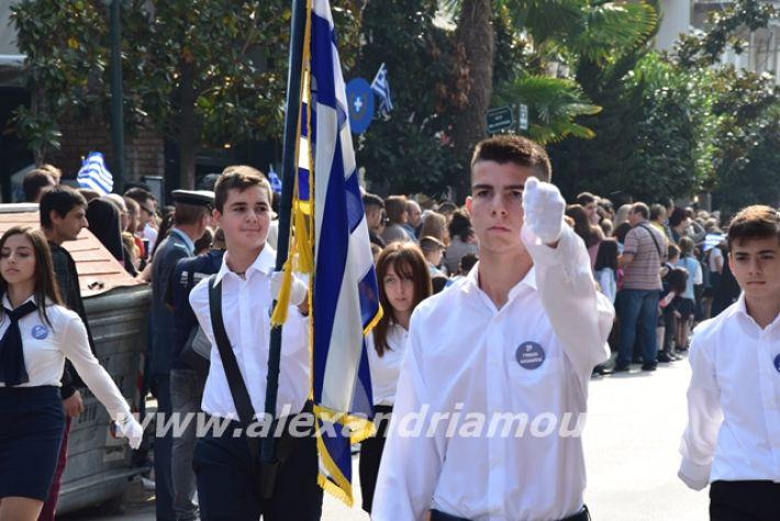 alexandriamou.gr_sxoleio19pa307