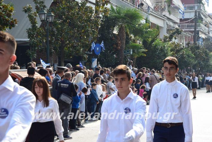alexandriamou.gr_sxoleio19pa308