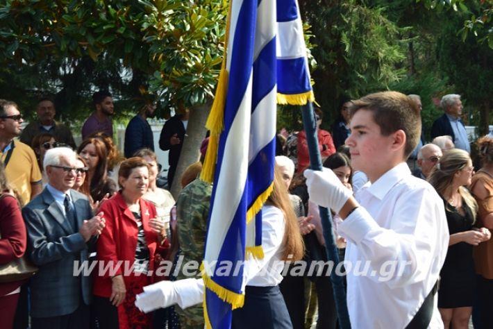 alexandriamou.gr_sxoleio19pa311