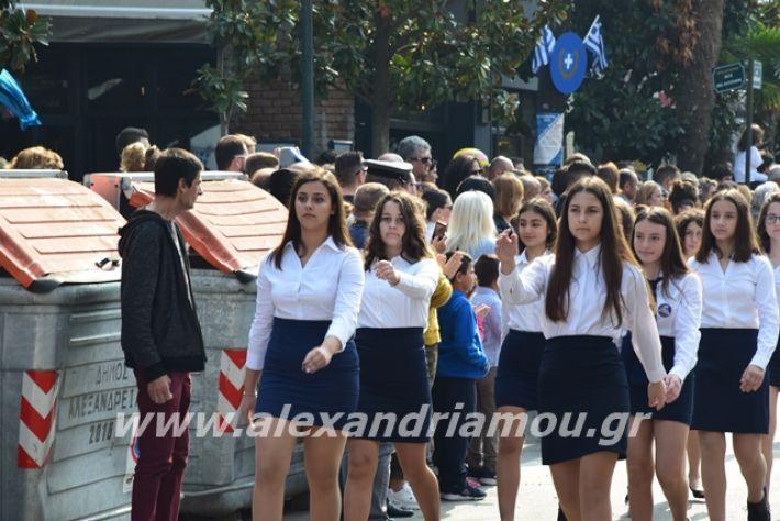 alexandriamou.gr_sxoleio19pa317