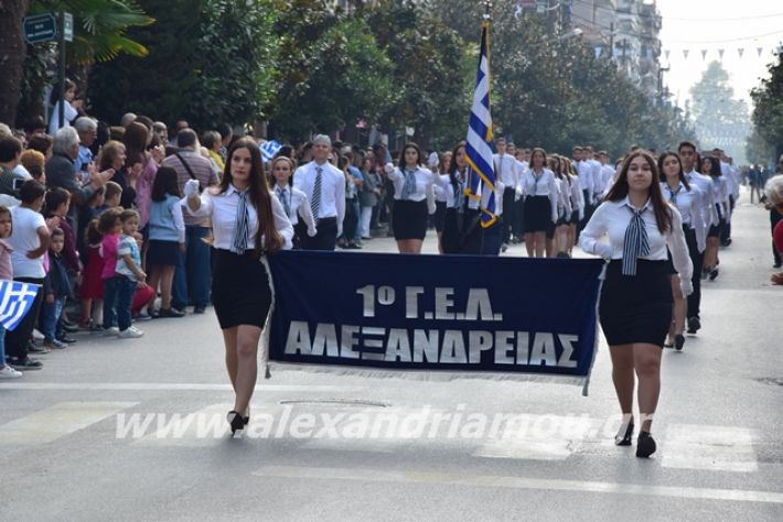 alexandriamou.gr_sxoleio19pa348