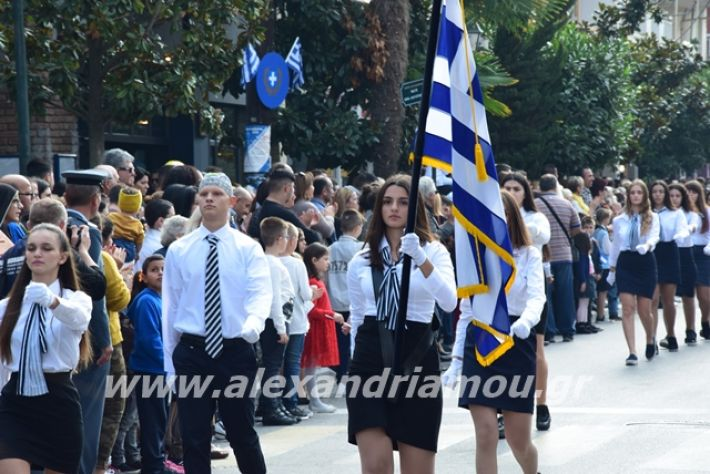 alexandriamou.gr_sxoleio19pa353