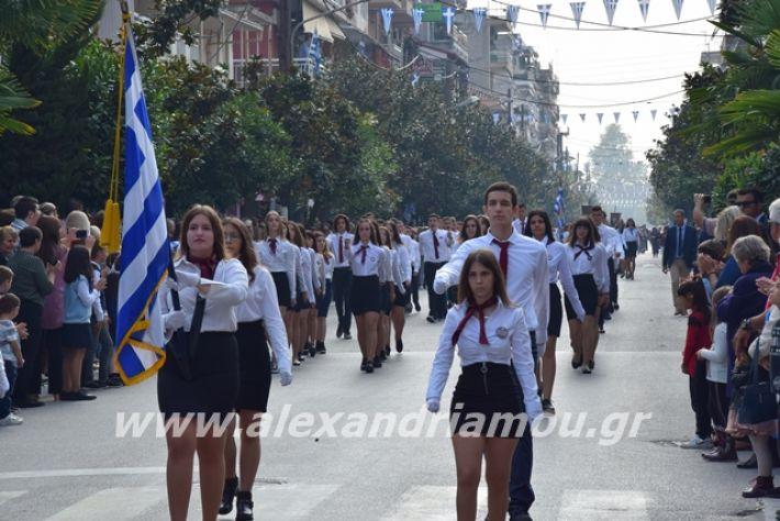 alexandriamou.gr_sxoleio19pa391