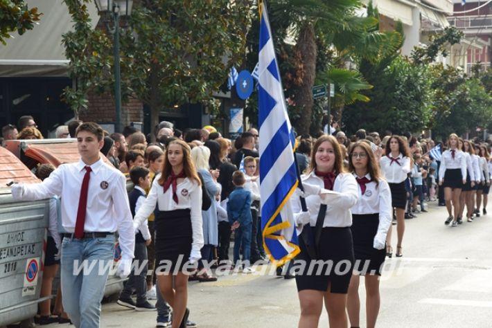 alexandriamou.gr_sxoleio19pa394