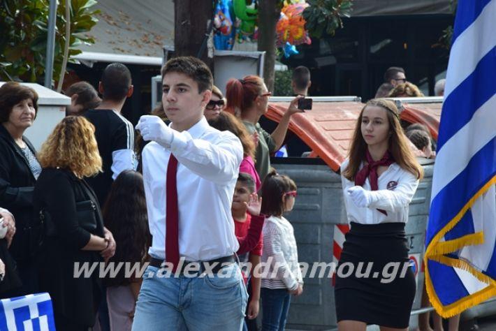 alexandriamou.gr_sxoleio19pa396