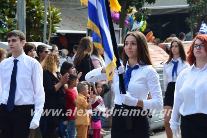alexandriamou.gr_sxoleio19pa423