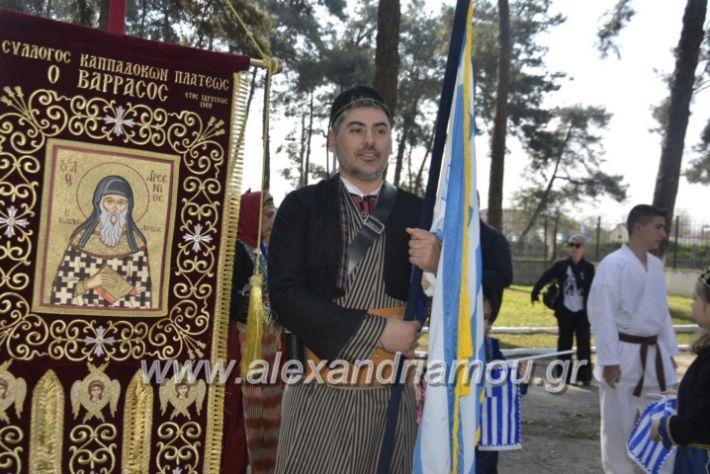 alexandriamou_platiparelasi2019010