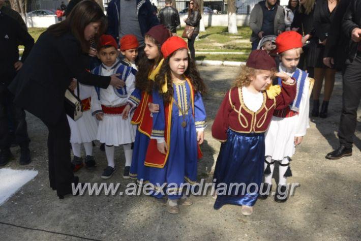 alexandriamou_platiparelasi2019020