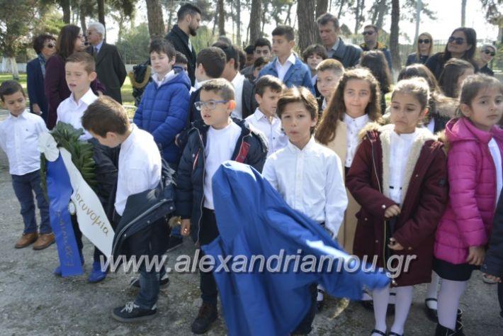 alexandriamou_platiparelasi2019026