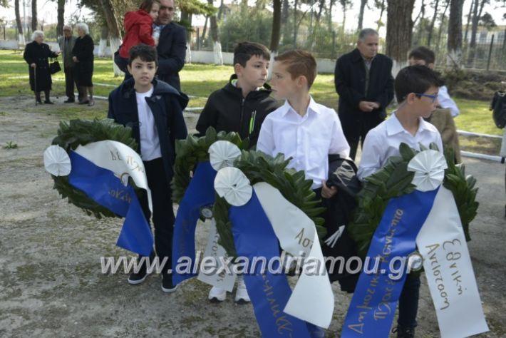 alexandriamou_platiparelasi2019031
