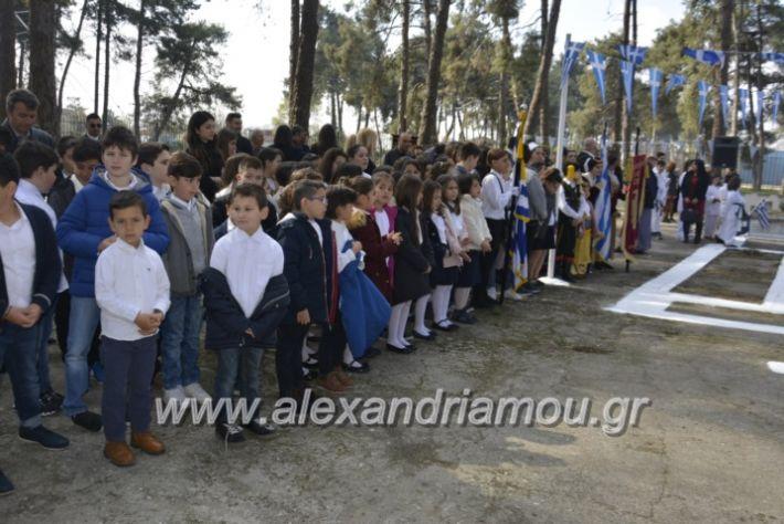 alexandriamou_platiparelasi2019032