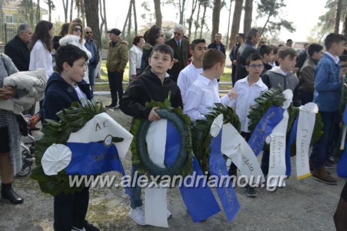 alexandriamou_platiparelasi2019047