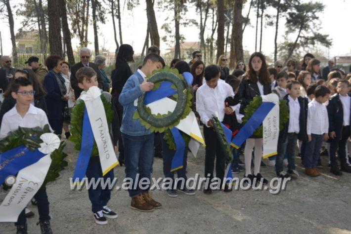 alexandriamou_platiparelasi2019049