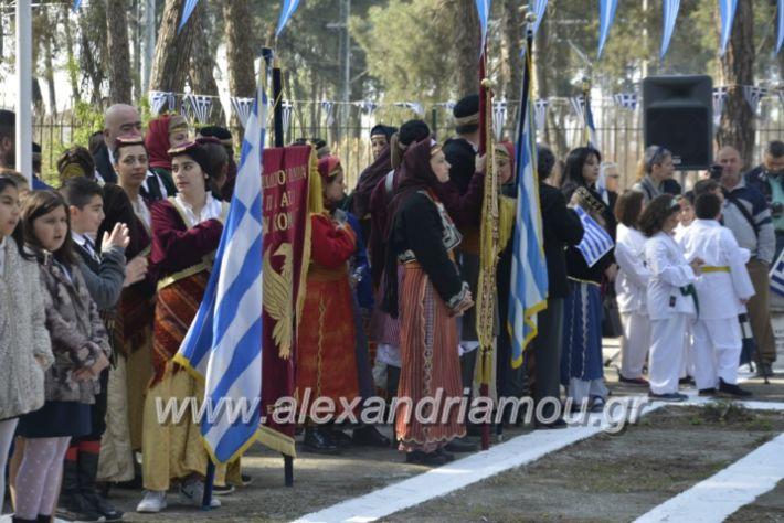 alexandriamou_platiparelasi2019050