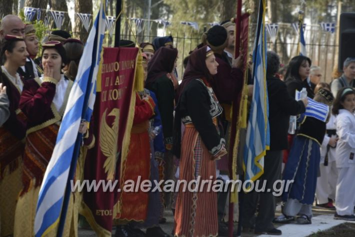 alexandriamou_platiparelasi2019051