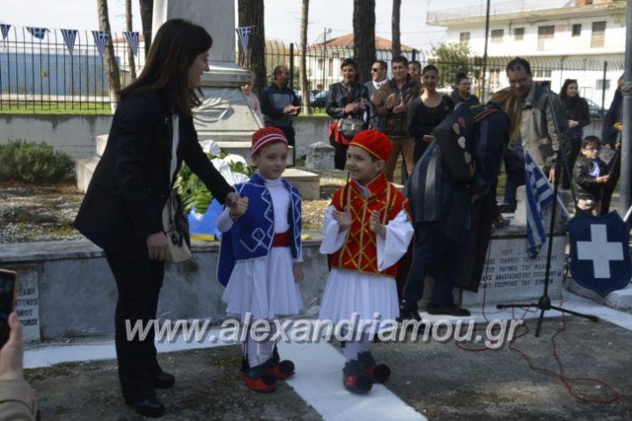 alexandriamou_platiparelasi2019072