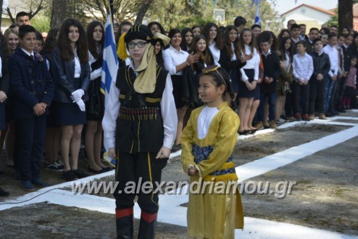 alexandriamou_platiparelasi2019076