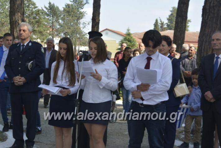 alexandriamou_platiparelasi2019081