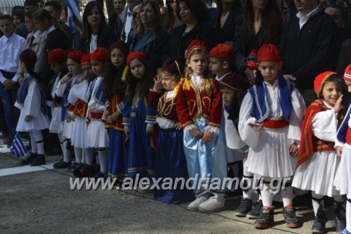 alexandriamou_platiparelasi2019089