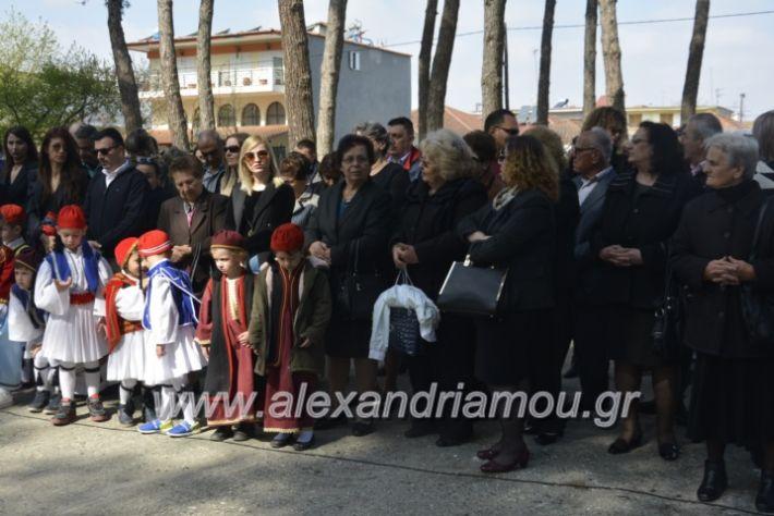 alexandriamou_platiparelasi2019091