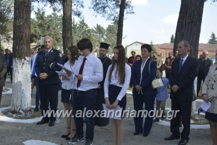 alexandriamou_platiparelasi2019094