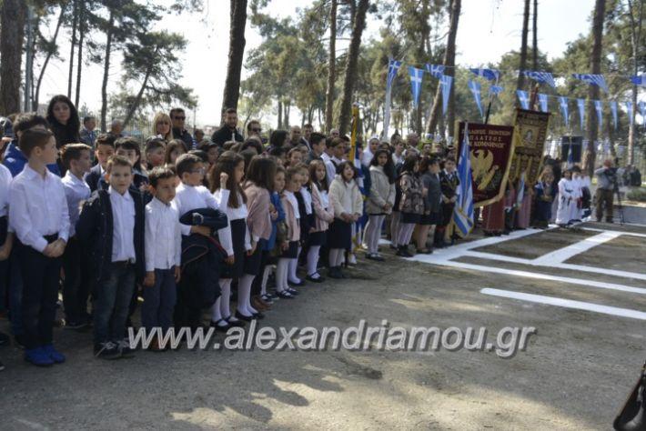 alexandriamou_platiparelasi2019099