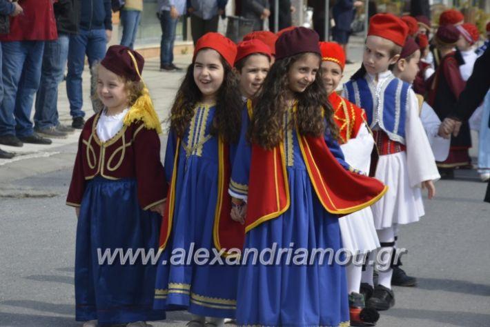 alexandriamou_platiparelasi2019109