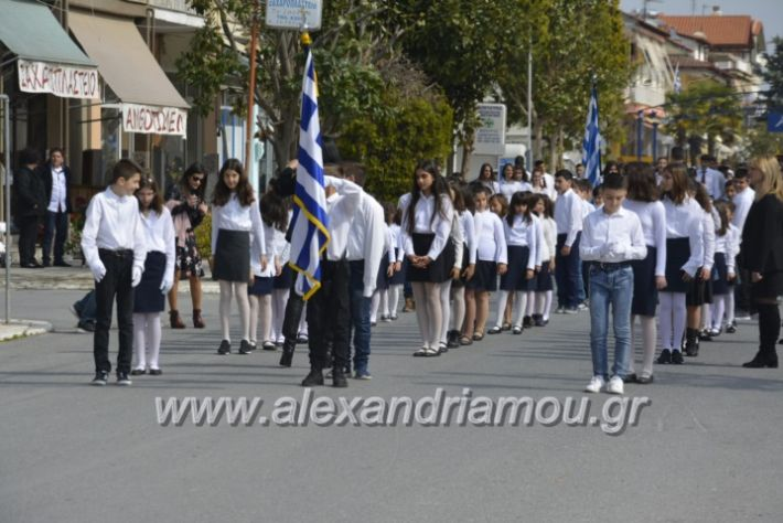 alexandriamou_platiparelasi2019110