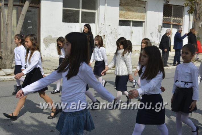 alexandriamou_platiparelasi2019123