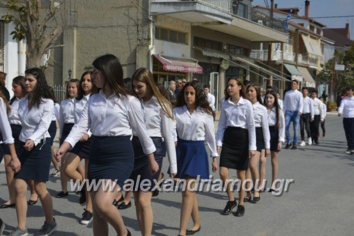 alexandriamou_platiparelasi2019146