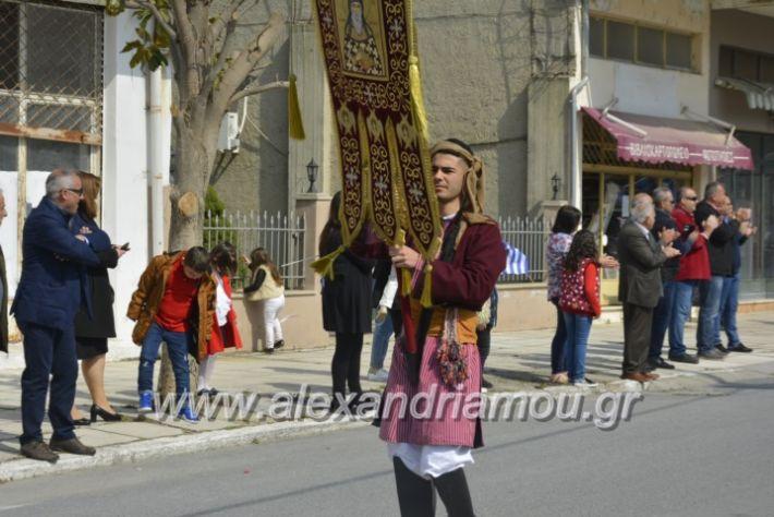 alexandriamou_platiparelasi2019150