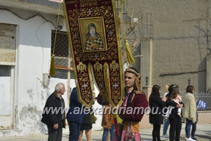 alexandriamou_platiparelasi2019151